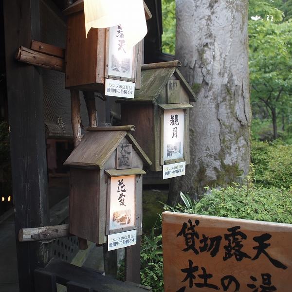 箱根強羅温泉季の湯雪月花 貸切露天風呂 案内