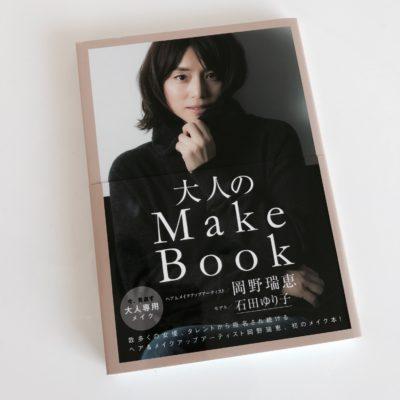 ishidayuriko-book