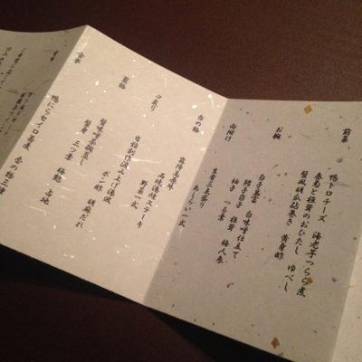 奥日光ホテル四季彩 夕食 お品書き