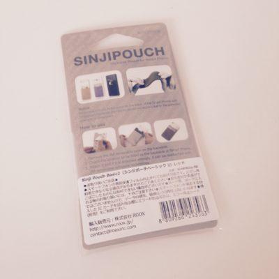 sinjipouch-back