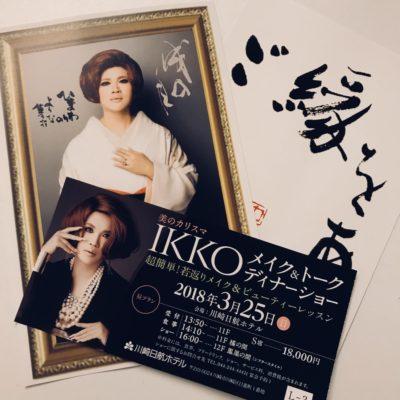 IKKOさんのメイクトークアンドディナーショー