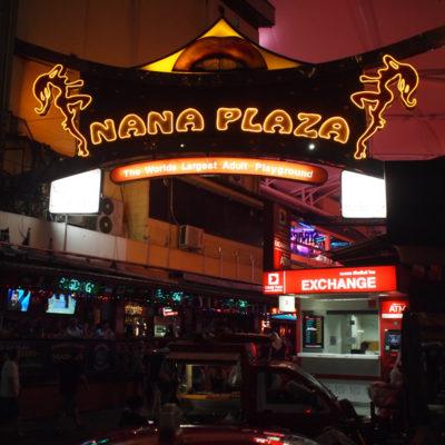 nanaplaza ナナプラザ 大人の歓楽街 入口