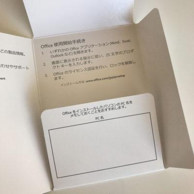 windows-office-2016のライセンス認証に必要なプロダクトキーが書いてあるカード