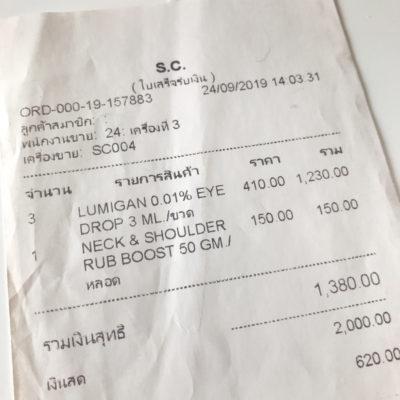 s-c-drugstore ルミガン購入時のレシート