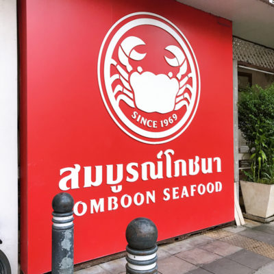 somboonseafood ソンブーンシーフード スラウォン店