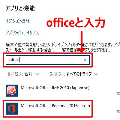 エクセルやワードのOfficeがどのバージョンなのか?「アプリと機能」の「このリストを検索」に「Office」と入力