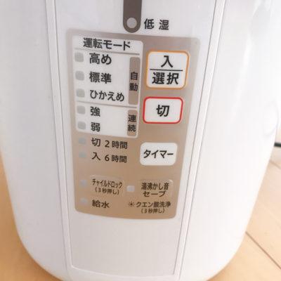 象印 スチーム式加湿器 2.2L EE-RP35-WA メニュー、加湿調整
